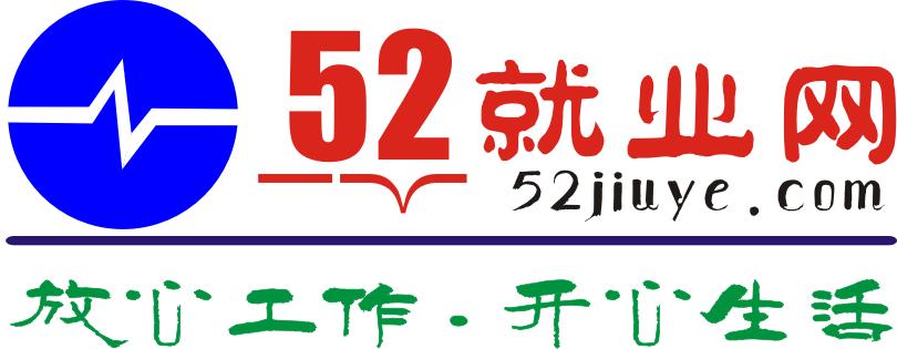 52就业网