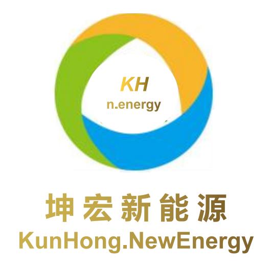 河南坤宏新能源有限公司