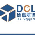 德嘉航供应链管理(郑州)有限公司