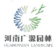 河南省广源园林绿化有限公司