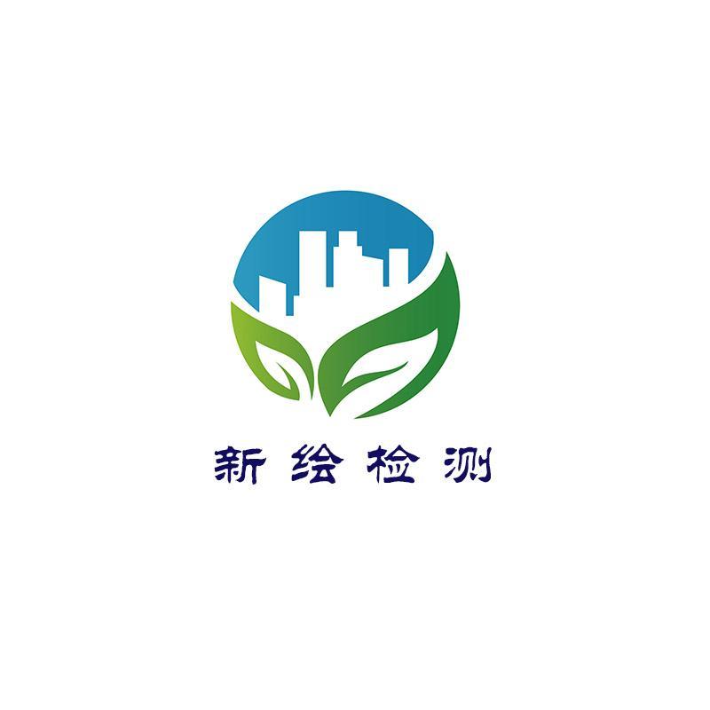 河南新绘检测技术服务有限公司