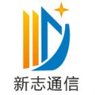 河南新志通信工程有限公司