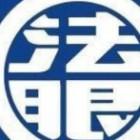 河南法眼法律服务有限公司