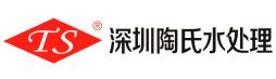 深圳市陶氏水处理技术设备开发有限公司