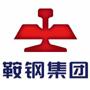 鞍钢钢材加工配送(郑州)有限公司