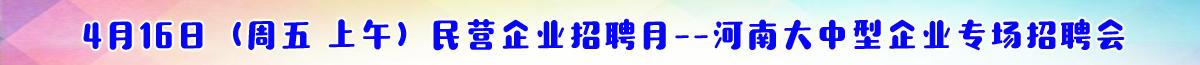 2021郑州高校毕业生春季就业交流会