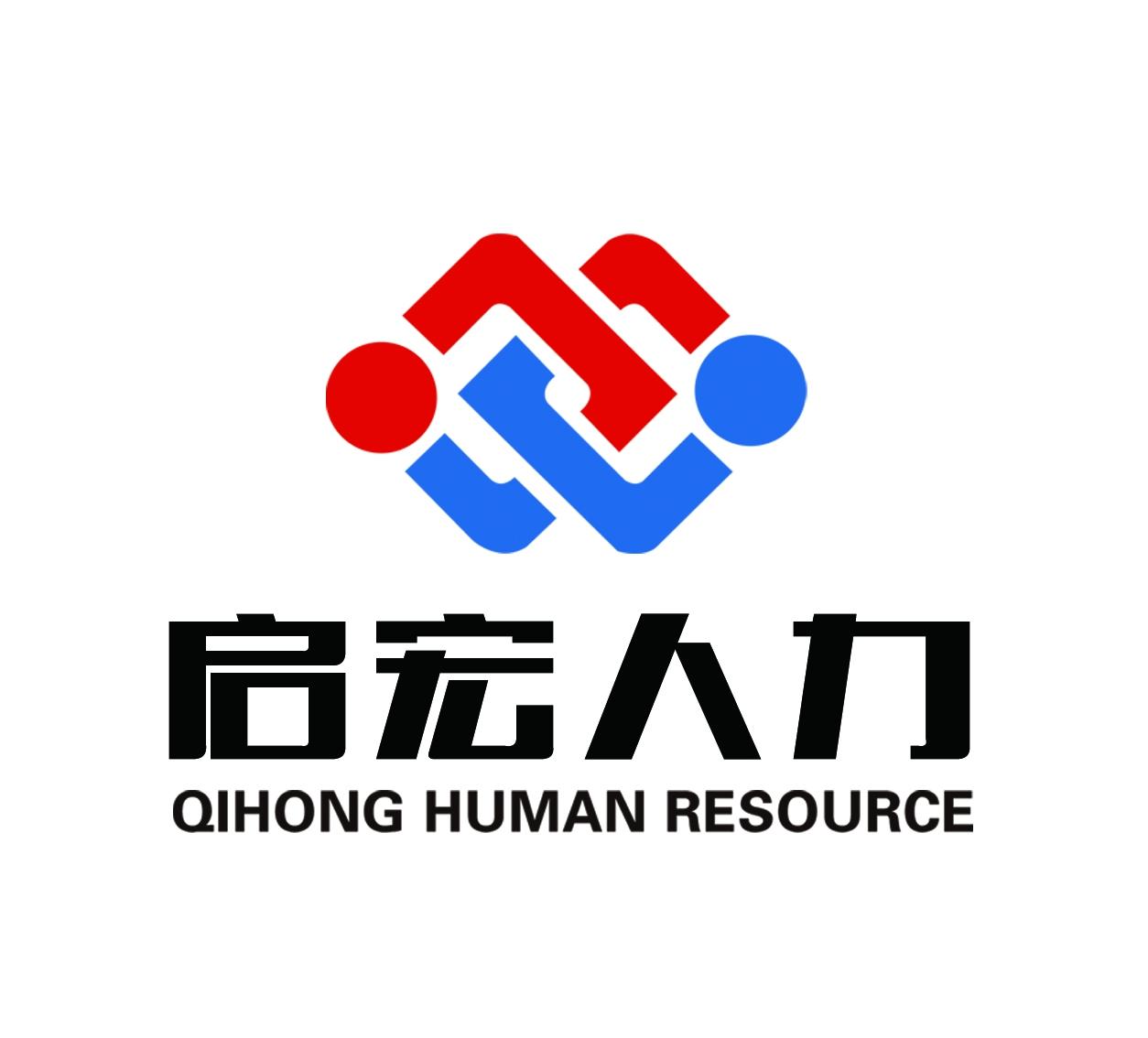 河南启宏人力资源服务有限公司